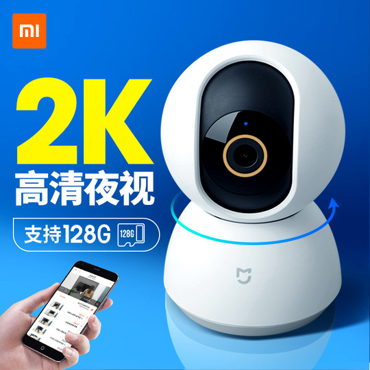 Xiaomi camera 2k cloud version version of Mijia intelligent monitor home 360 ​​degrees no dead angle HD panoramic wireless WiFi mobile phone remote speech room 1080p network camera head Pro