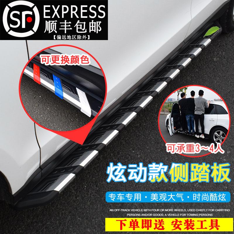 新ix35哈弗H6逍客M6f7x踏板长安CS75途观L途胜510智跑X70侧脚踏板
