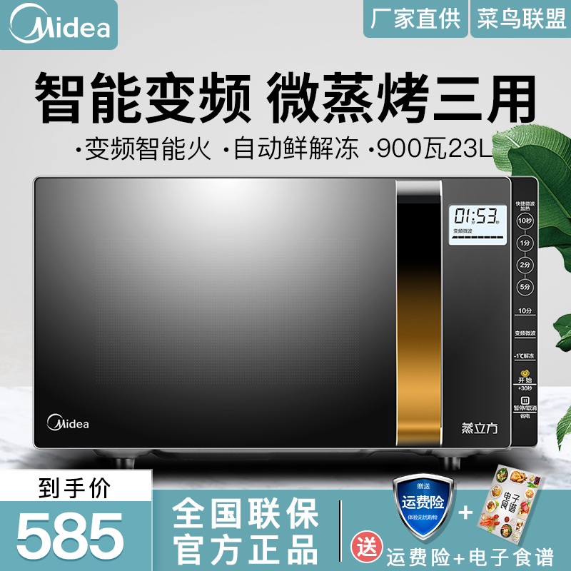 Midea beauty X3-233A microwave household multi-function frequency Micro-Steam Oven integrated intelligent light oven