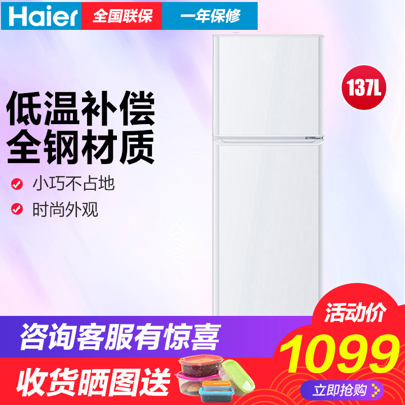 冰箱雙開門 家用小型二人世界特價省電小Haier-海爾 BCD-137TMPF