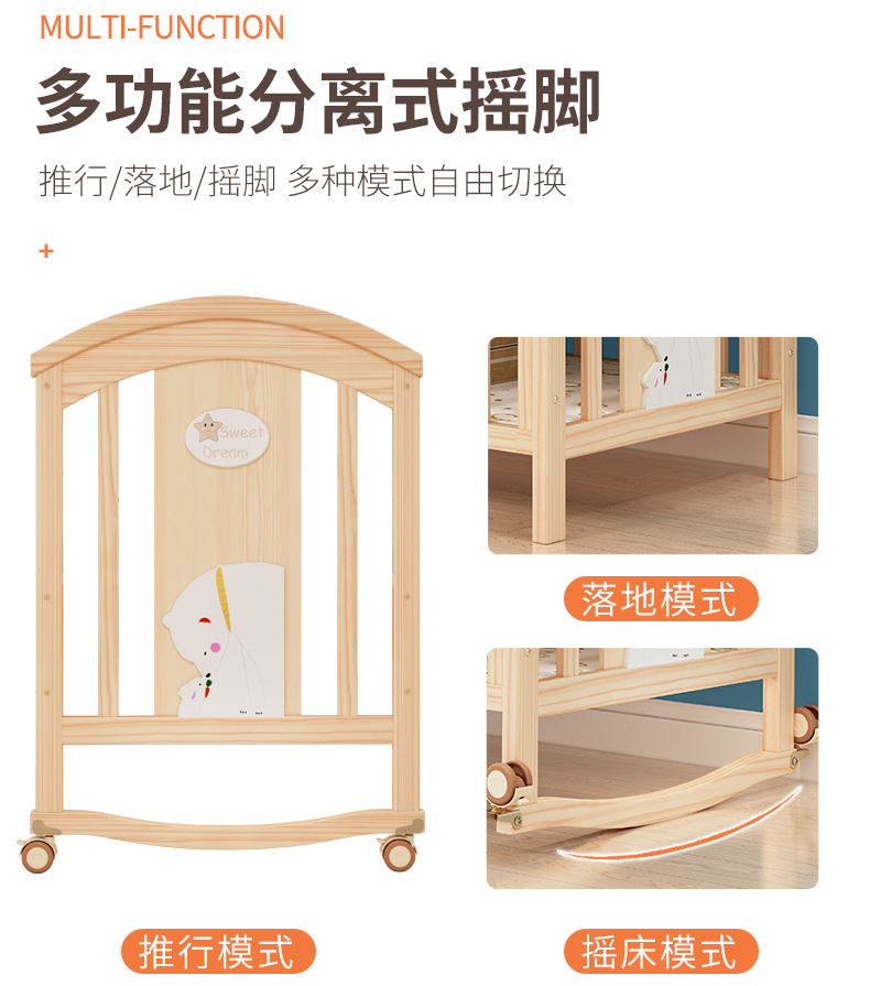 简魅婴儿床多功能宝宝床实木无漆摇篮新生儿可移动儿童拼接大床详细照片