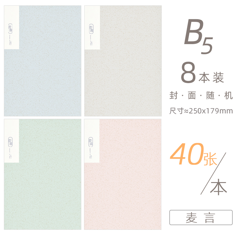 Mai Yan B5/40 Sheets / 8 Pieces