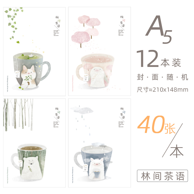 Forest Tea Language A5/40 Sheets / 12 Pieces