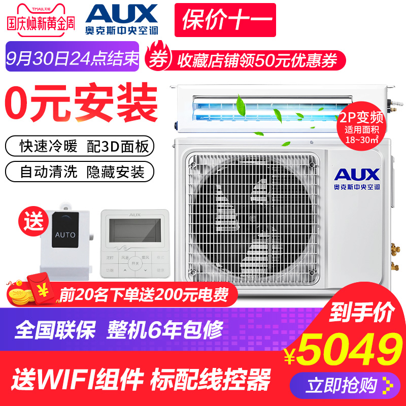 AUX-奧克斯大 2匹變頻風管機 一拖一家用中央空調 嵌入式智能WIFI