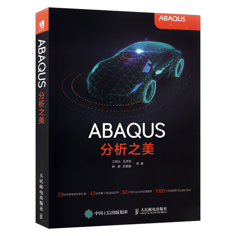 Genuine Spot ABAQUS Analysis Beauty Explain Engineering SOP ABAQUS Software  Application Guide Finite Element Analysis CAE Learning Method Guide