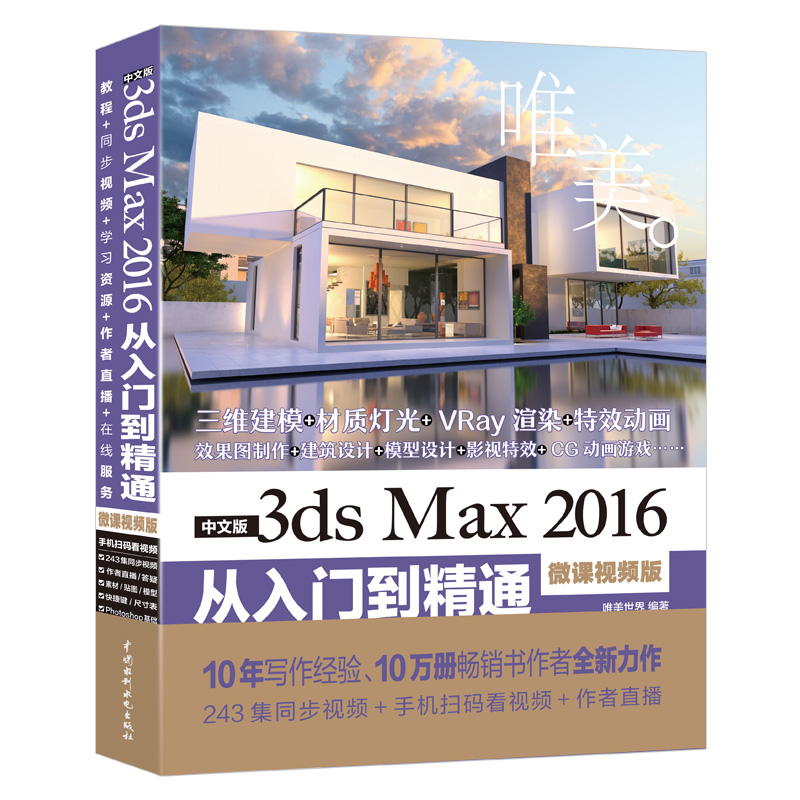 3dsmax tutorial books Chinese version 3ds Max 2016 from entry to the master  3DMAX software video tutorial interior design 3d modeling animation