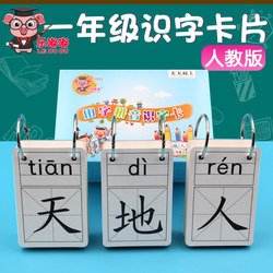 Primary school first grade upper and lower volumes no picture literacy card 3000 words PEP version Chinese vocabulary synchronization card