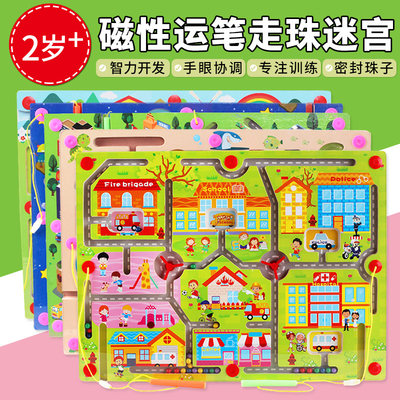 Children Yizhi Ma Paper Toys Magnetic Beaded Kindergarten Early Learning Intelligence Development Special Training Magnet Should