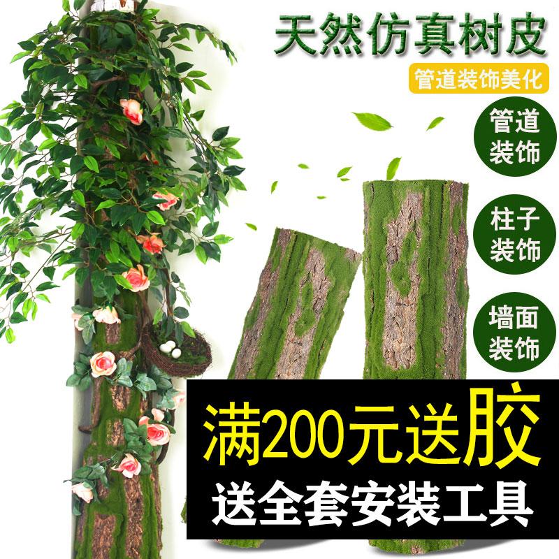 Mô phỏng vỏ cây trang trí ống lá xanh trong nhà ban công cột túi hoa giả cây ống nước che vỏ cây giả - Hoa nhân tạo / Cây / Trái cây