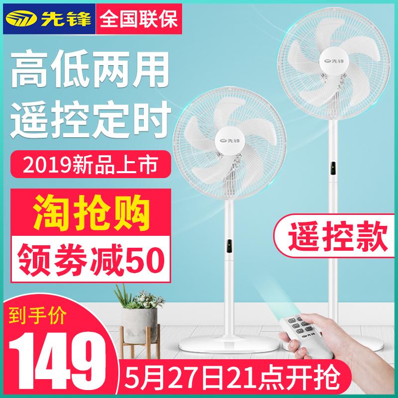 先锋电风扇DLD-D115叶遥控静音落地扇台地定时摇头两用电扇家用