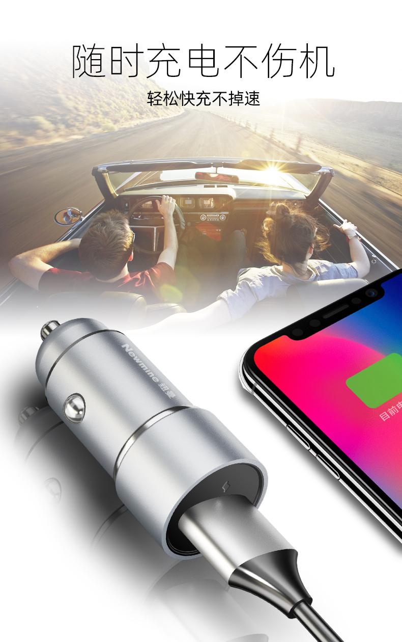 纽曼车载充电器快充汽车用手机快速闪充车充点烟器转换插头详细照片