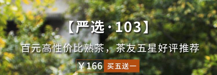 严选·103【百元高性价比熟茶】