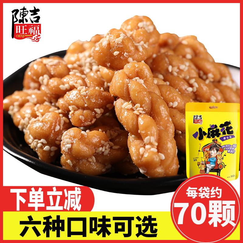 重庆特产 陈吉旺福 小麻花 512g*2件 双重优惠折后¥15.6包邮 多味可选