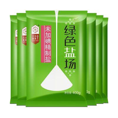 绿色盐场食用盐优惠券领取