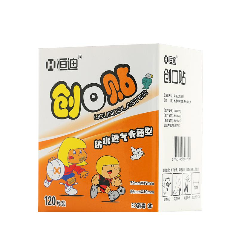恒迪卡通创口贴可爱ok绷个性创意防水透气止血贴创可贴儿童防磨脚