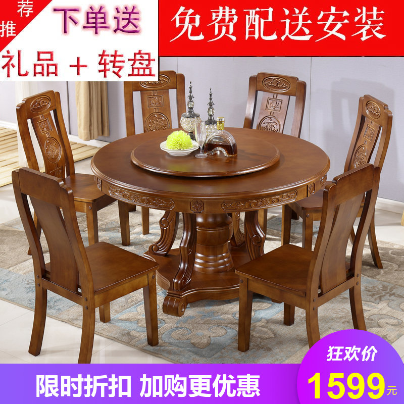 Solid Wood Dining Table And Chair With Turntable Combination Chinese Oak Round Carved 8 People 10 Rice