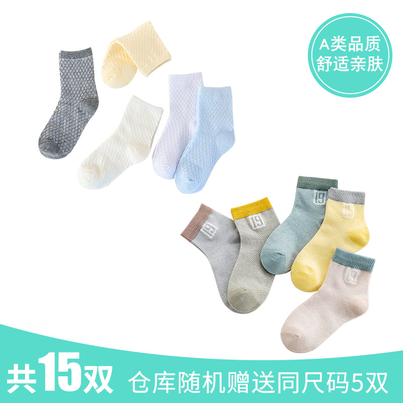 [15 PAIRS] MALE TREASURE NUMBER 19 + REGULAR MEDIUM TUBE (MESH SECTION)