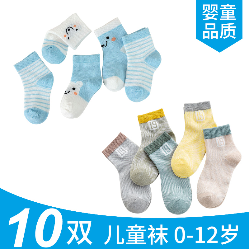 [10 PAIRS] MALE TREASURE NUMBER 19 + BLUE TUBE (MESH SECTION)