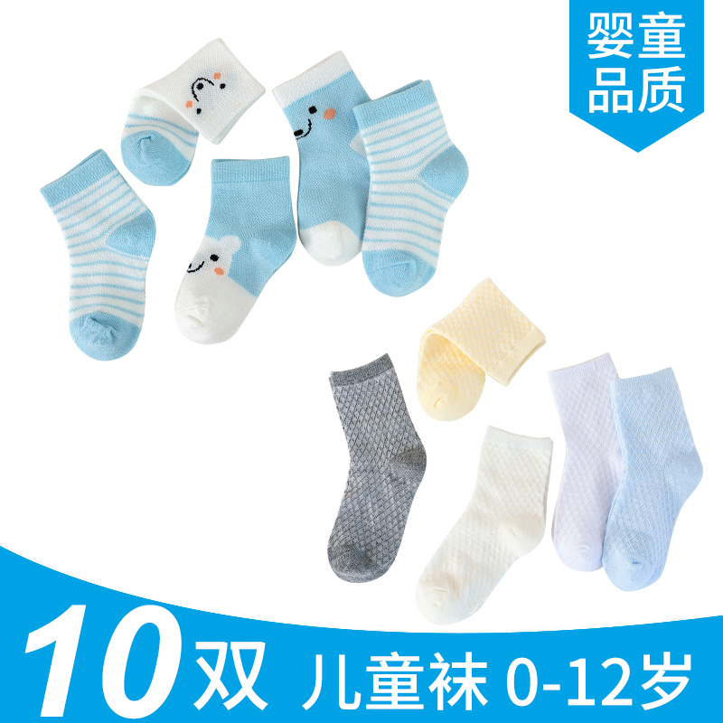 [10 PAIRS] BLUE TUBE + CONVENTIONAL TUBE (MESH SECTION)