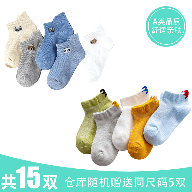 [15 PAIRS] SOLID COLOR MESH BOAT SOCKS + STAR BOAT SOCKS (MESH SECTION)
