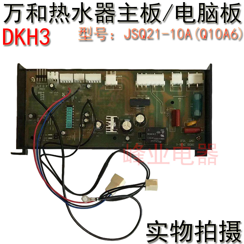 万和热水器主板/电脑板JSQ21-10A(Q10A6)/DHK3热水器v主板总成主板