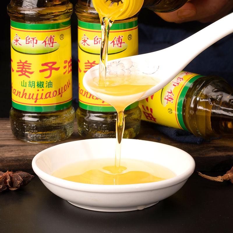 贵州特产木姜油山胡椒油山苍子去腥木姜子油火锅去膻调味料两瓶装