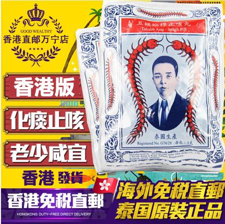 Гонконг покупка товаров таиланд производить небольшой многоножка таблетка пять вторичный послушный газ открытие рукава мокрота сырье тяньцзинь прибыль горло 12 пакет почта