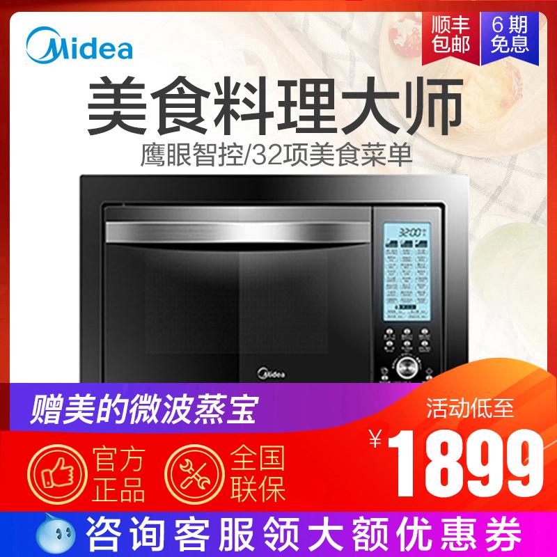 嵌入式微波炉Midea/美的AG025QC7-NAH内嵌式家用蒸立方蒸烤箱