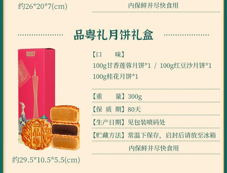【一品粤】广式蛋黄莲蓉月饼礼盒装432g6