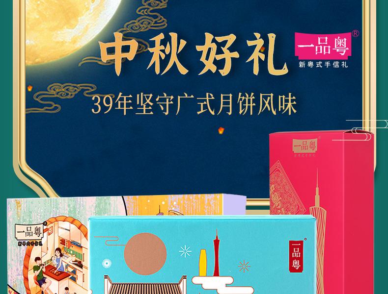 【一品粤】广式蛋黄莲蓉月饼礼盒装432g2