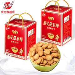 春节年货礼品礼盒猴菇米稀饼干猴菇饼干猴头菇饼干饼干整箱批发