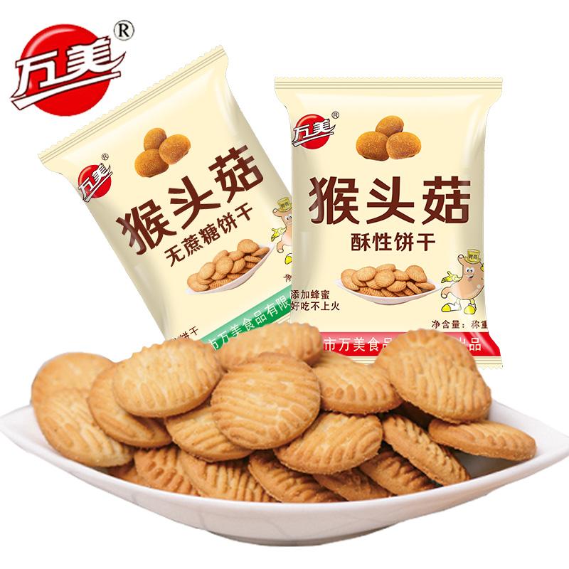 【万美】猴头菇饼干1000g