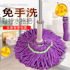 Dormitory student mop self-twisting water dry and wet squeeze water mop old-fashioned hands-free washing home rotation lazy mop butt