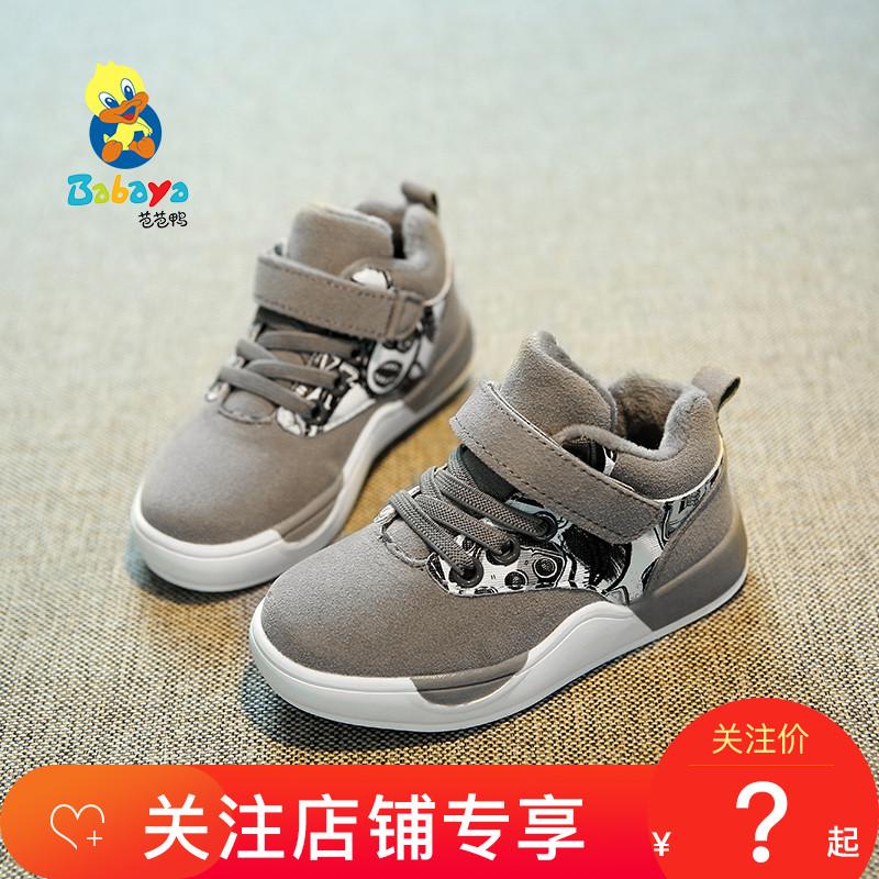 芭芭鸭儿童运动鞋二棉鞋2017新款童鞋休闲鞋男童女童韩版秋冬潮鞋
