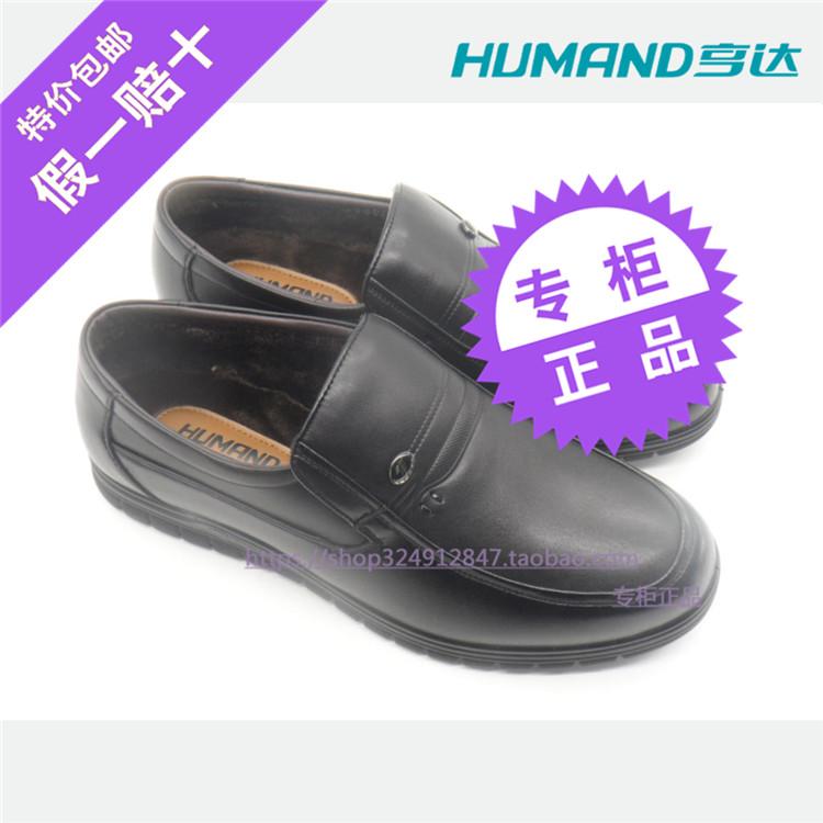 亨达皮鞋冬季新款专柜真皮透气舒适男鞋1178056