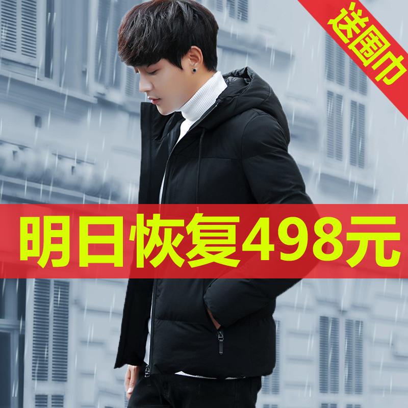 男士2018新款羽绒服男冬季加厚连帽短款韩版修身青少年学生外套潮