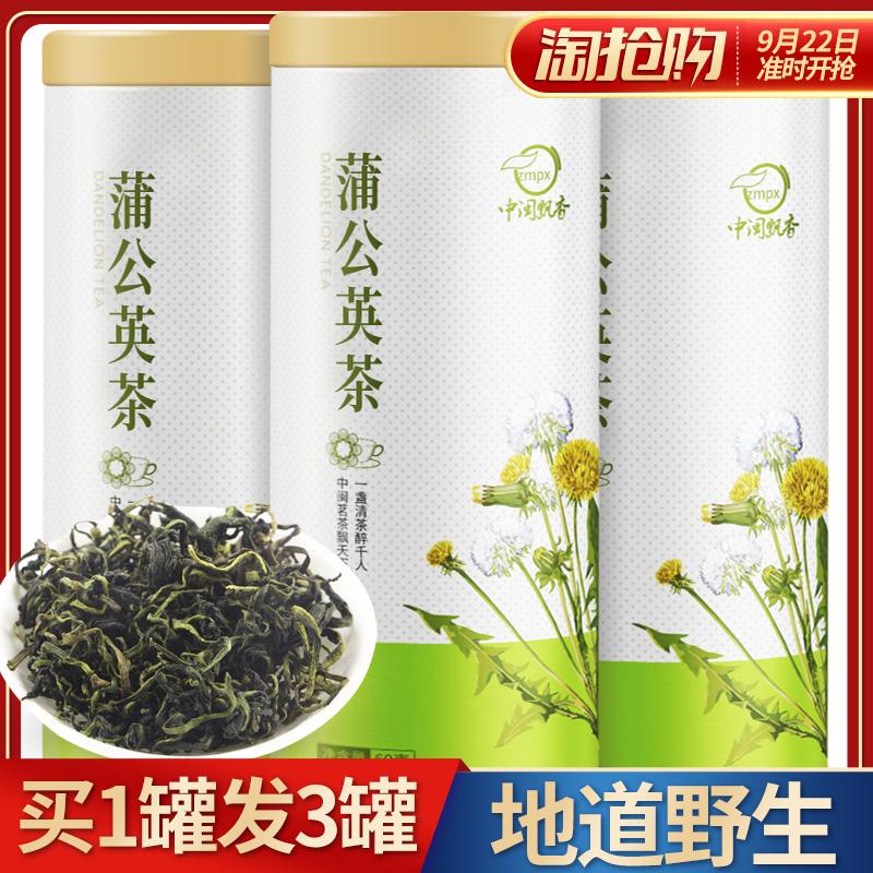 买1发3蒲公英茶蒲公英带根干纯正品特级茶叶野生古古丁茶天然花茶