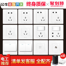 Bull household switch socket wall 86 with a wall opening panel usb5 porous five-hole concealed switch Z