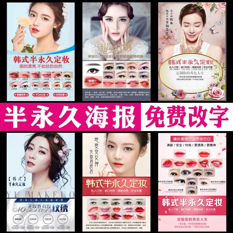 永久半韩式美甲美睫海报图片纹绣眉眼宣传画毛广告唇美容院装饰画