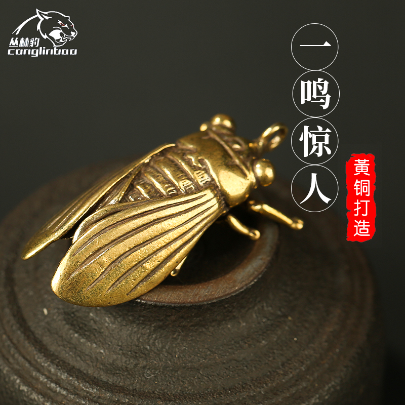Handmade pure brass know the jinzen small pendant pendant men and women car key fob jewelry creative key chain gift