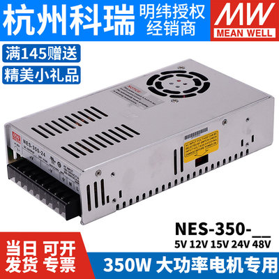 Mingwei Switch Power NES-350 Industrial 350W High Power 5V15V12V24V48V36 Motor Special S