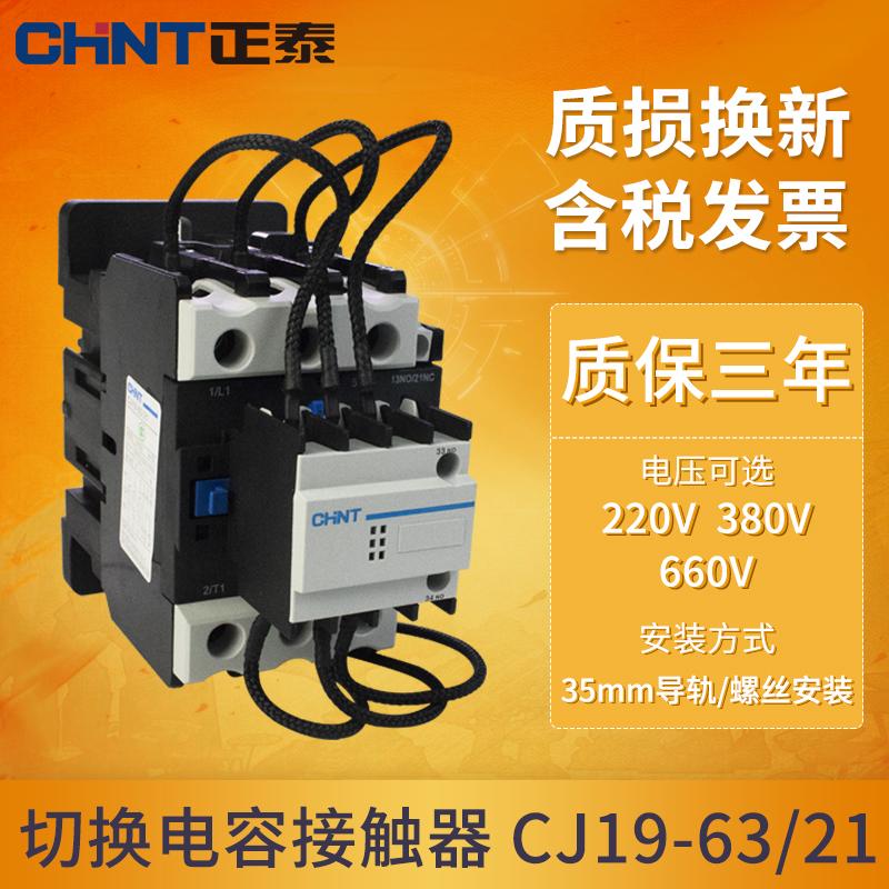 正泰 CJ19  220V 380V 25A-170A 电容切换接触器交流接触器 开/闭