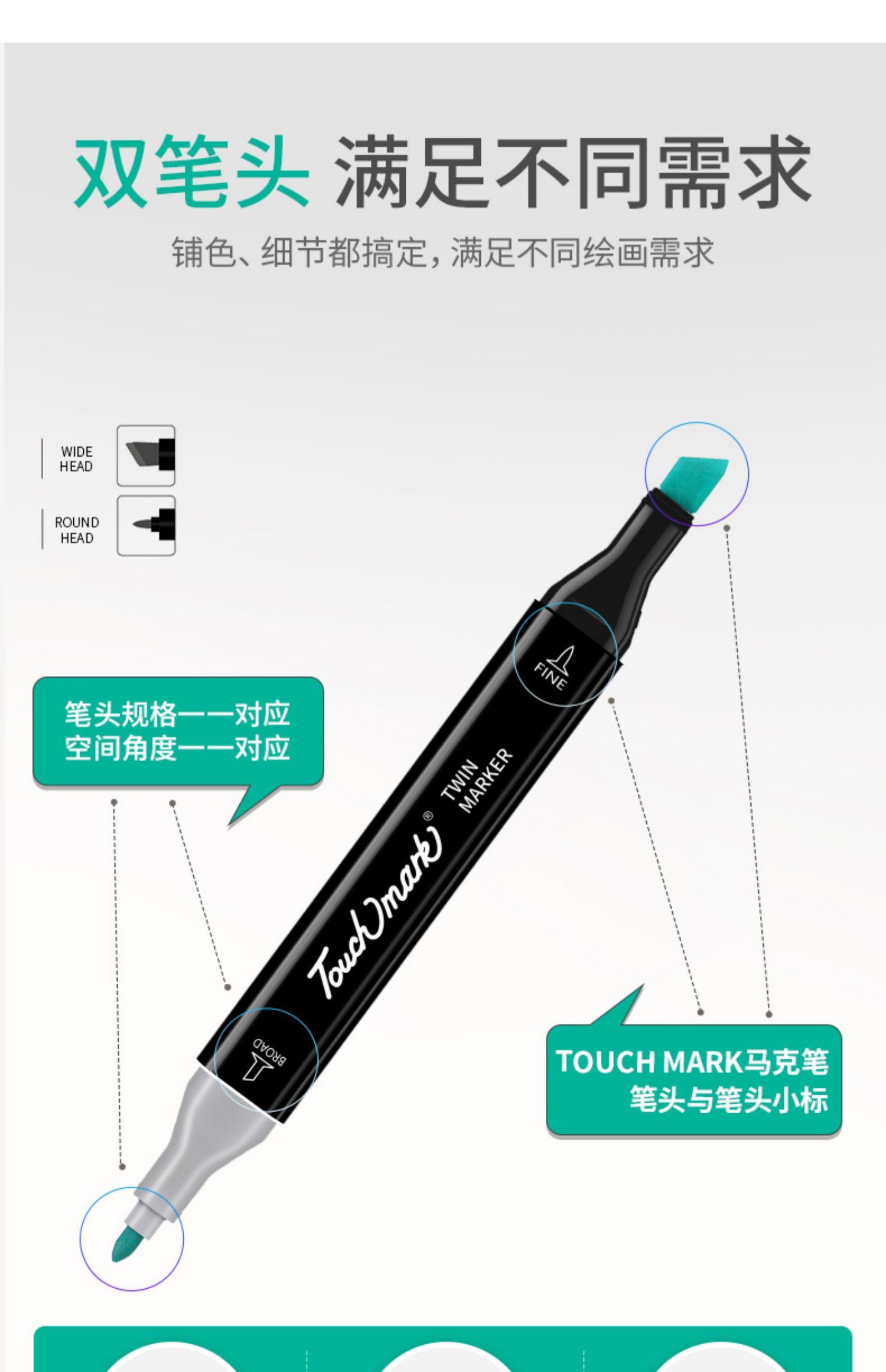 Touchmark触记马克笔套装24色10