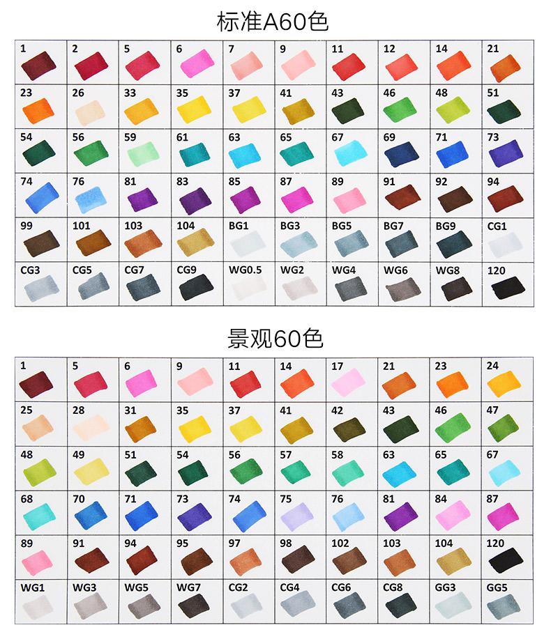馬克筆套裝touchmark手繪動漫60色馬克筆繪畫學生設計