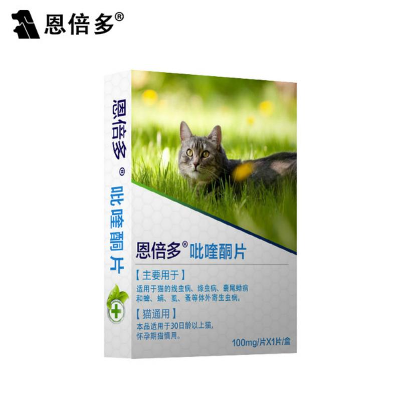 恩倍多猫体内驱虫药打虫宠物驱虫体内蛔虫猫咪绦虫成幼猫通用药品券后14.90元