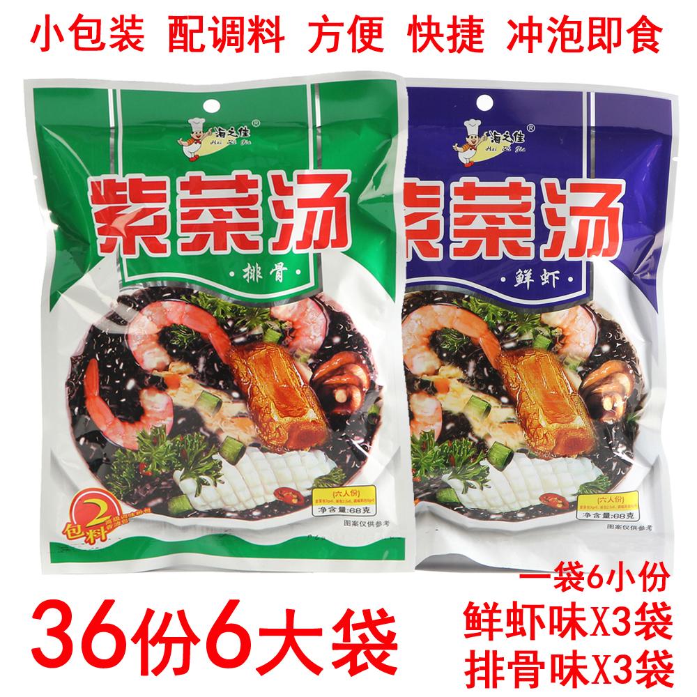 海之佳 紫菜汤冲泡即食速食调料包批发6大袋36份小包装紫菜