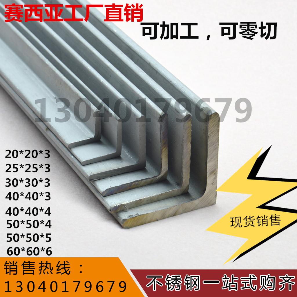 20*20*3 304 нержавеющей стали угол сталь материал угол железо L форма угол сталь подожди угол сталь полка цена за метр