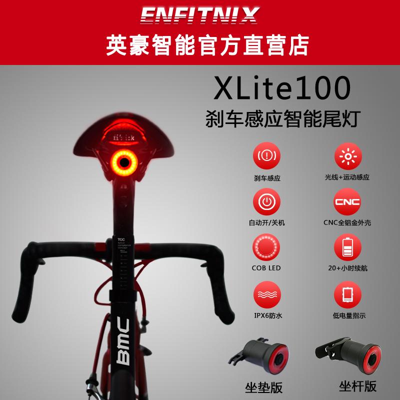 New Xlite100 Smart Bike Tail Light Bicycle USB Charging LED Induction Brake Lamp