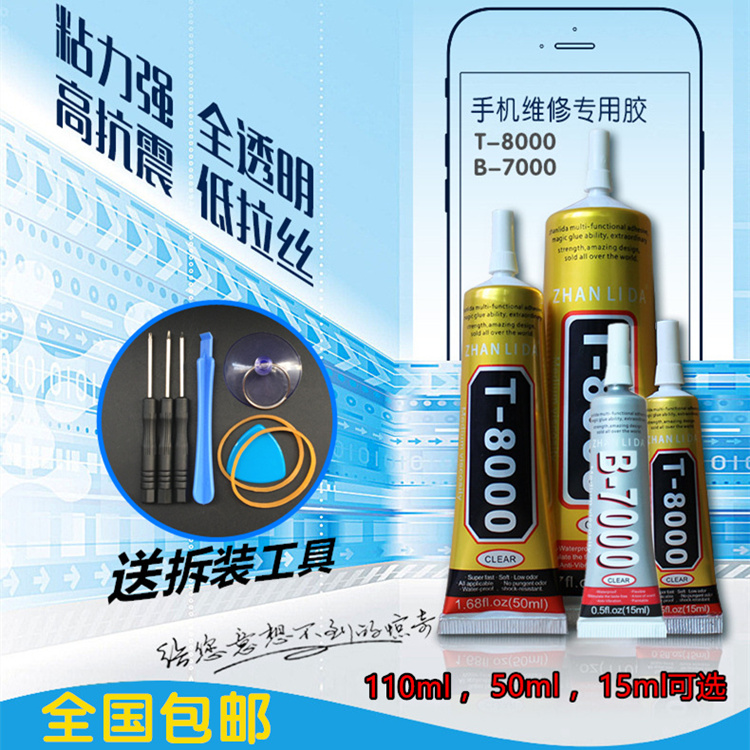 Mobile Phone Screen T8000 Glue Mobile Phone LCD Touch Screen Turn Up Glue  Frame Support Maintenance Adhesive Drilling Adhesive