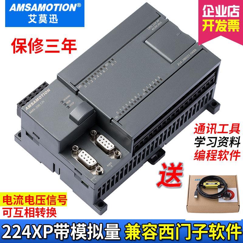 艾莫迅PLC国产西门子S7-200 PLC工控板CPU224XP 214-2BD23-0XB8